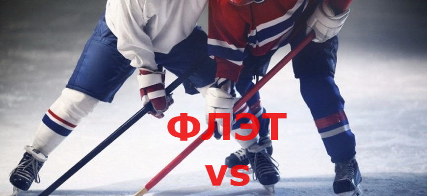 Флэт vs 60+