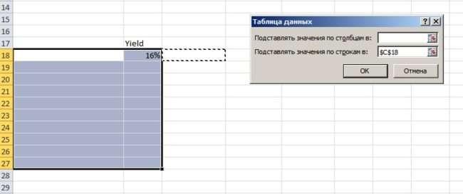 вызовите таблицу данных в Excel